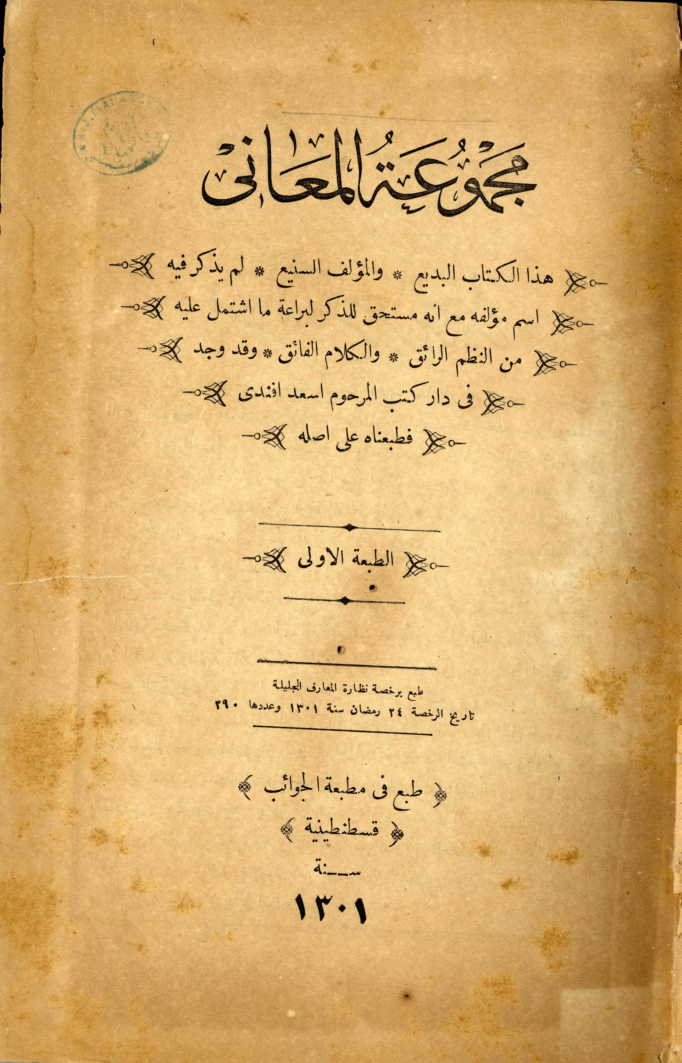 majmou'at al-ma'ani. - folios