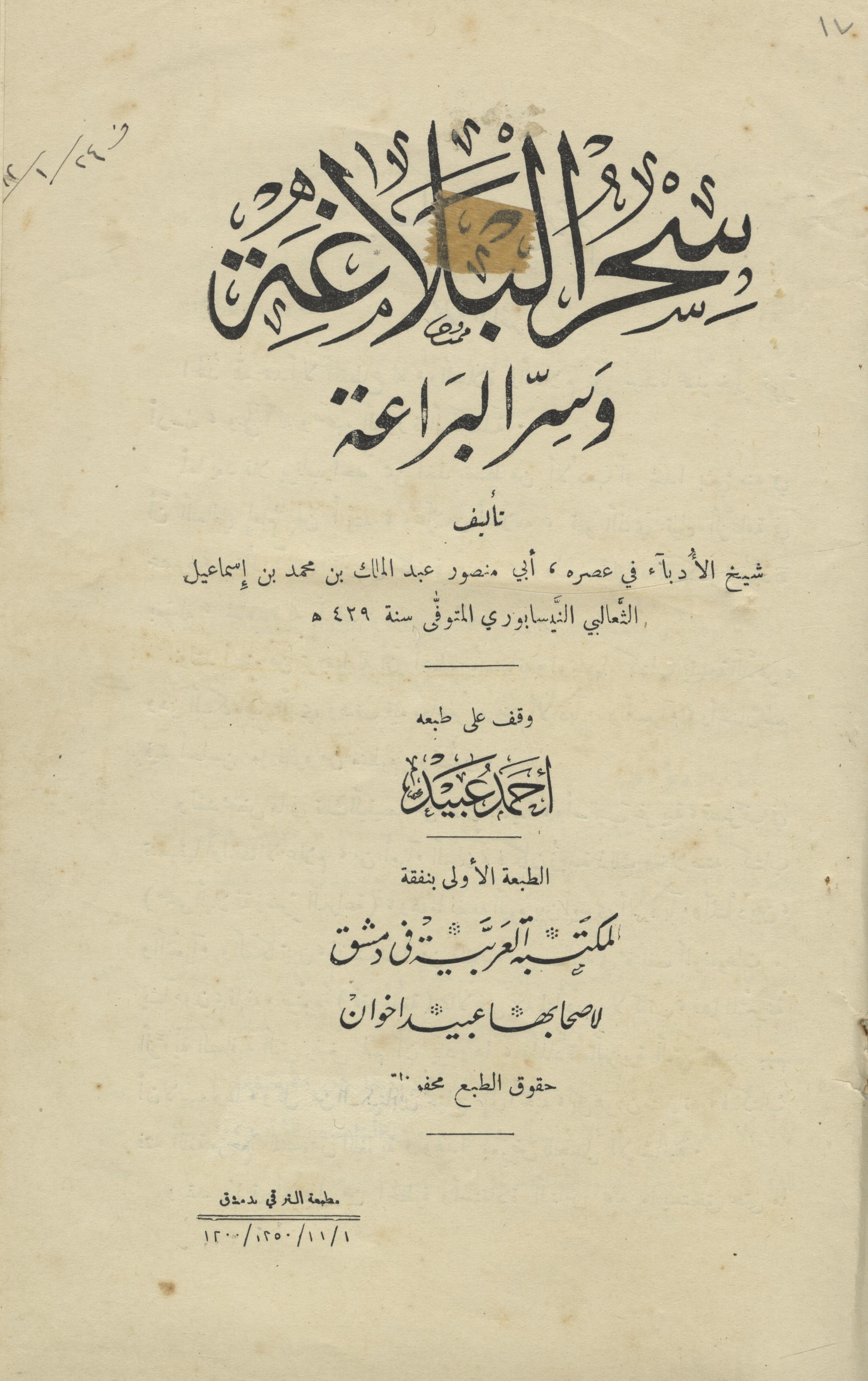 Sihr al-Balagha wa Sirr al-Bara'a  - Folios